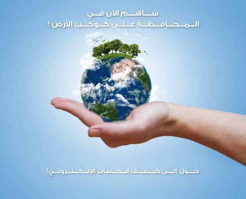 Go_Green_Arabic_Image
