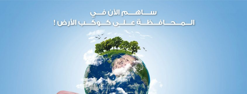 Go_Green_Arabic_Image